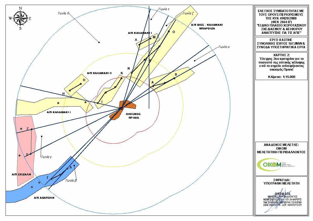 Πρινιά - Χάρτης ΑΠΕ