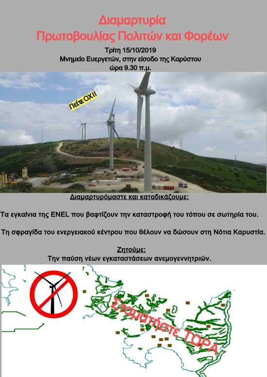 Διαμαρτυρία για τα αιολικά στη Ν. Καρυστία